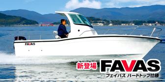 NEWフィッシングボート FAVAS-フェイバス ハードトップ仕様