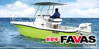 NEWフィッシングボート FAVAS-フェイバス