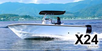 フィッシングボート X24-エックス24