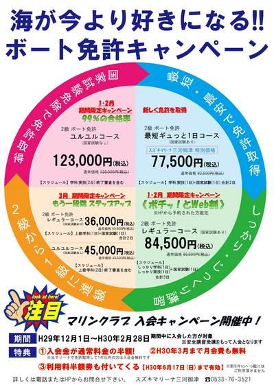 【裏】ライジャケ 免許.jpg