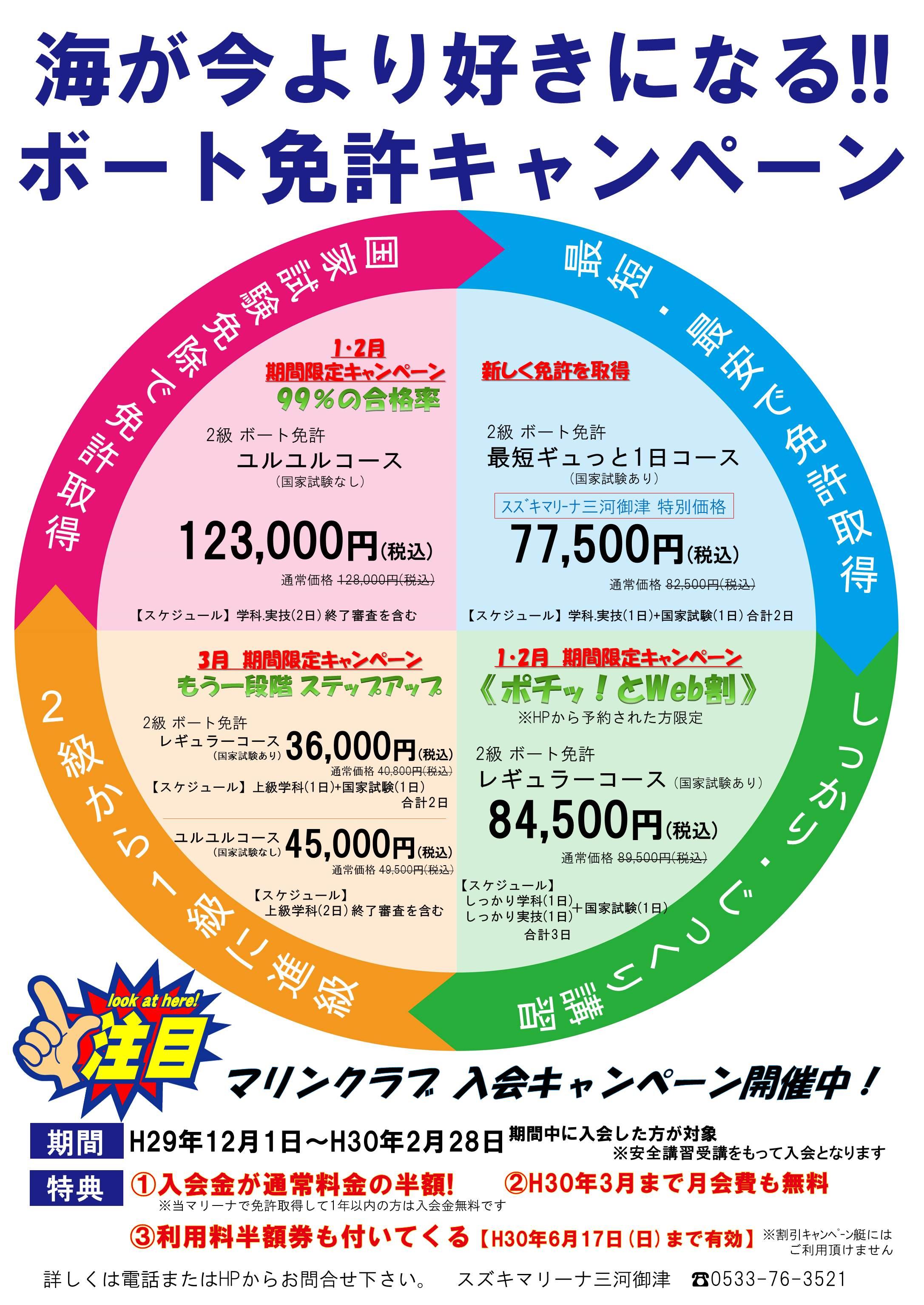 http://www.suzukimarine.co.jp/license/blog/img/%E3%80%90%E8%A3%8F%E3%80%91%EF%BE%97%EF%BD%B2%EF%BD%BC%EF%BE%9E%EF%BD%AC%EF%BD%B9%E3%80%80%E5%85%8D%E8%A8%B1.jpg