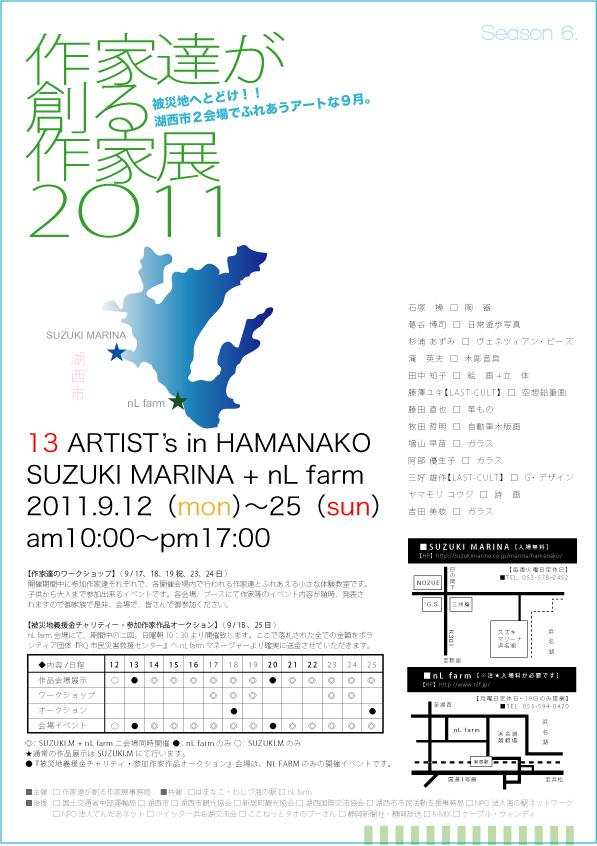 作家達が創る作家展2011