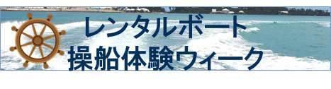 レンタルボート操船体験