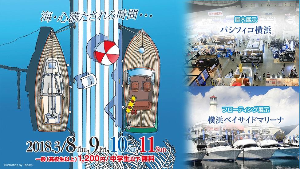 http://www.suzukimarine.co.jp/marina/hamanako/blog/2018/03/08/img/title_001.jpg