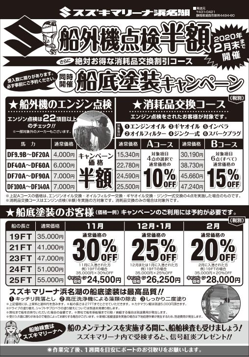 https://www.suzukimarine.co.jp/marina/hamanako/blog/2019/11/15/img/%E5%8E%9F%E7%A8%BF.jpg