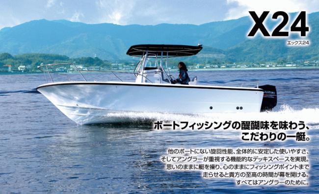 X24hama.jpg