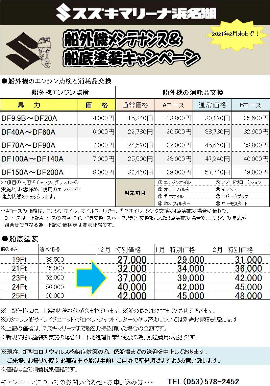 https://www.suzukimarine.co.jp/marina/hamanako/blog/img/2%E3%82%AD%E3%83%A3%E3%83%B3%E3%83%9A%E3%83%BC%E3%83%B3%E5%8E%9F%E7%A8%BF.jpg