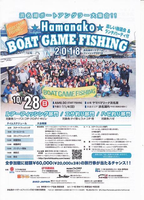 http://www.suzukimarine.co.jp/marina/hamanako/blog/img/BGF.jpg