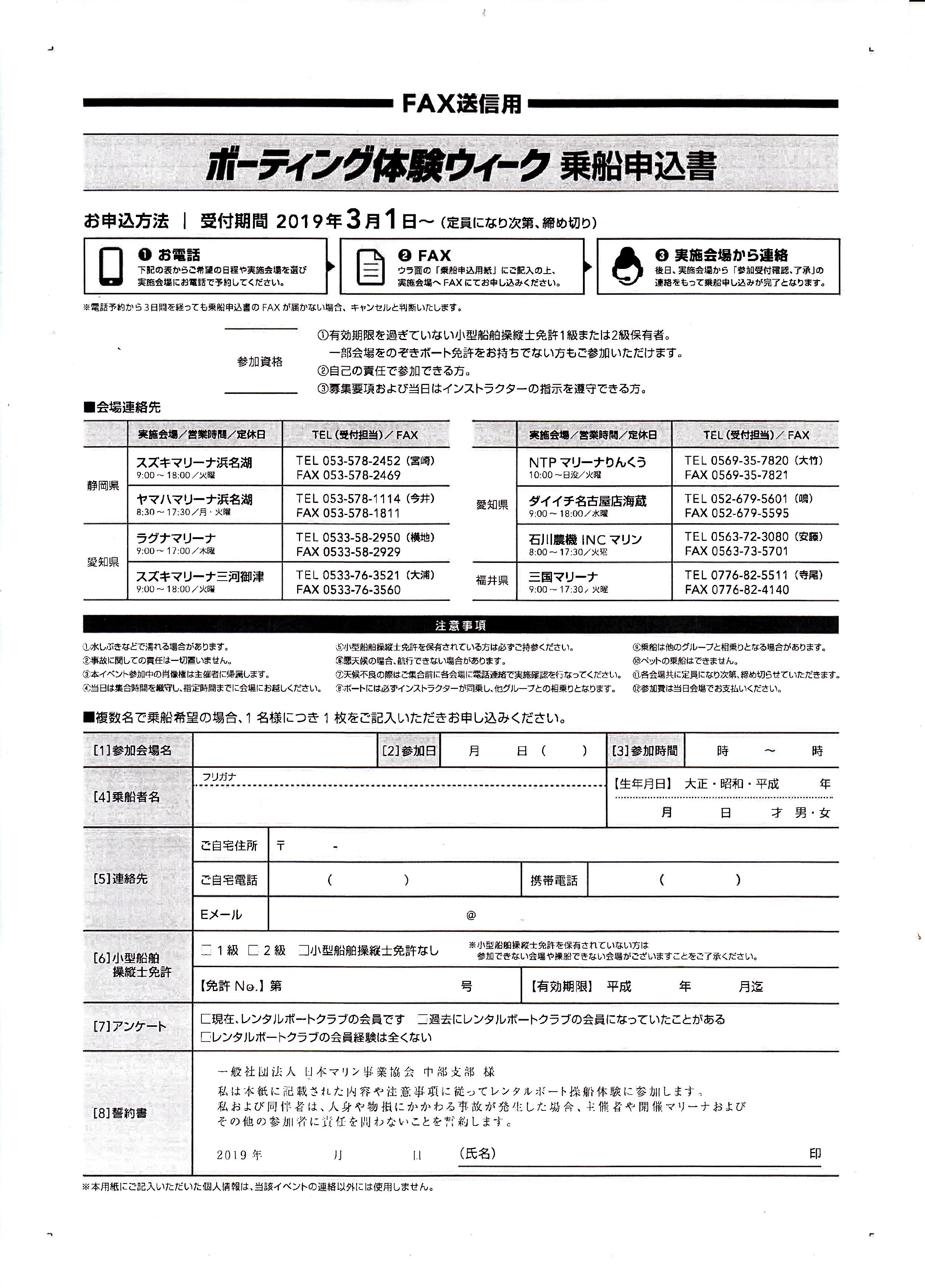 https://www.suzukimarine.co.jp/marina/hamanako/blog/img/HE-8S_0001.jpg