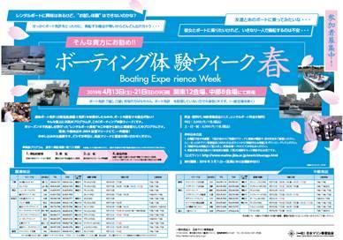 https://www.suzukimarine.co.jp/marina/hamanako/blog/img/image003.jpg