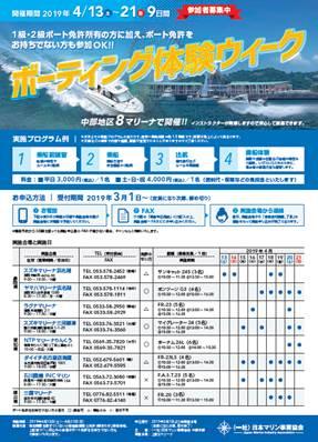 https://www.suzukimarine.co.jp/marina/hamanako/blog/img/image004.jpg