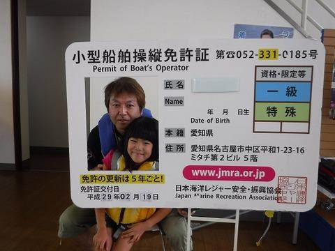 豊橋港 イベント 免許