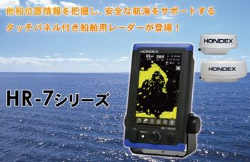 HR-7.jpgのサムネイル画像