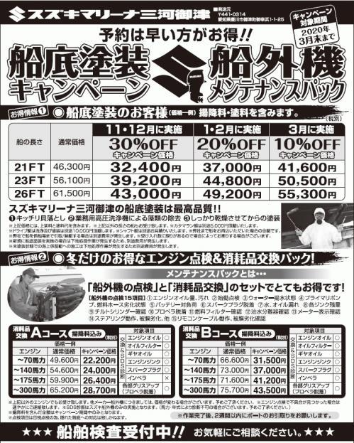 キャンペーン 船艇塗装 エンジン スズキ 愛知