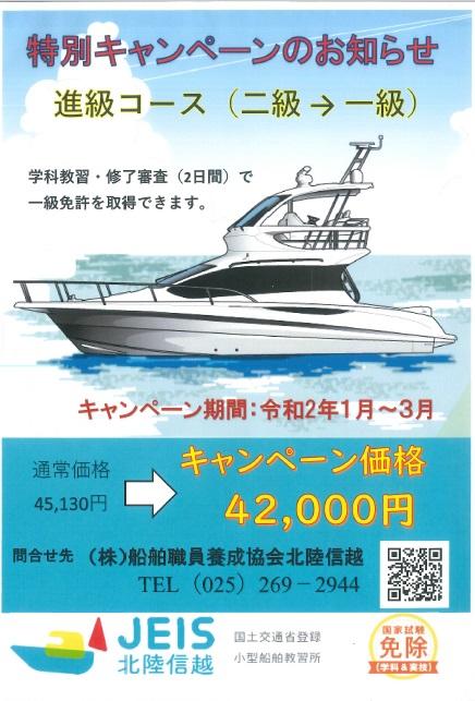 進級コース特別キャンペーン.jpg