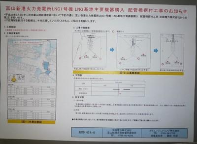 新港内にて火力発電所の配管工事が行われます