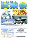 フィッシングボート体感試乗会 開催!