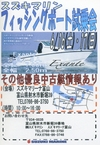 フッシングボート大試乗会&中古艇展示会 開催!