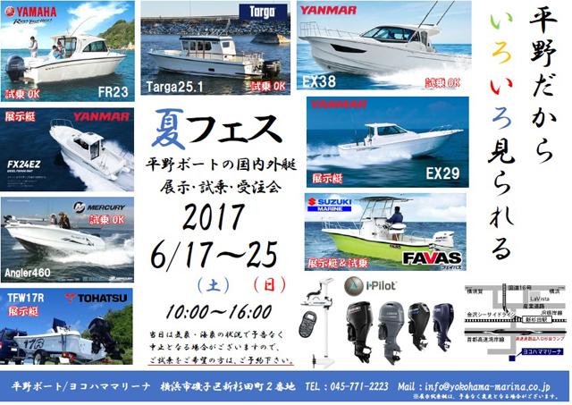 【横浜】夏フェス試乗会開催