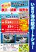 【佐賀県】マリンメカニック伊万里(有) 「いまり海の駅ボートショー」展示・試乗会