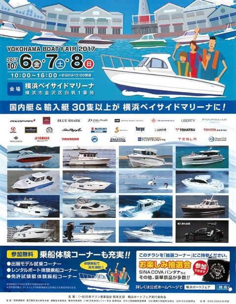 横浜ボートフェア.jpgのサムネイル画像