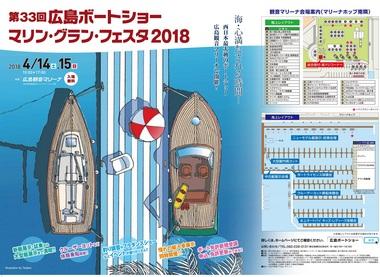広島ボートショー.jpg