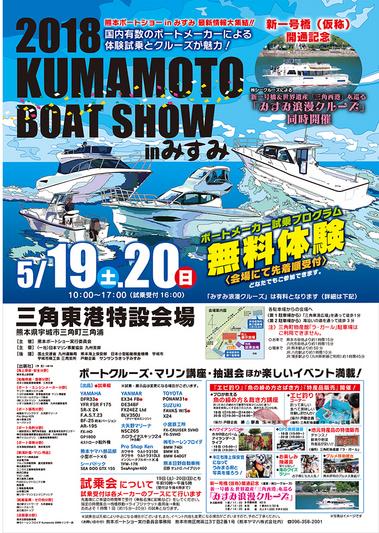 熊本ボートショー.jpg