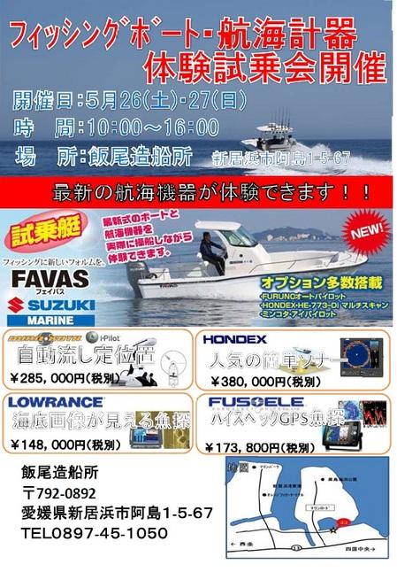 飯尾造船所チラシ1.jpg