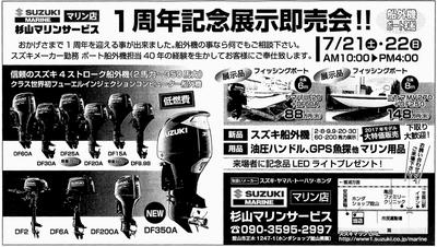 杉山マリンサービス展示会.jpg