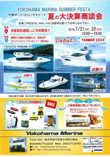 平野ボート夏チラシ