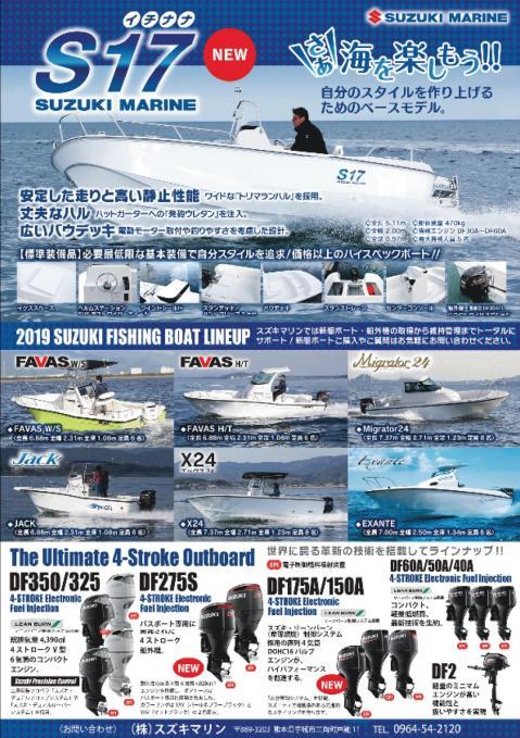 つやざきボートショー.jpg