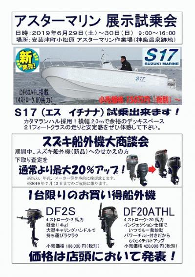 s-アスターマリン1-1.jpg