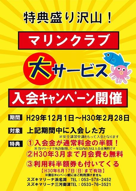 2017冬期入会キャンペ.jpg