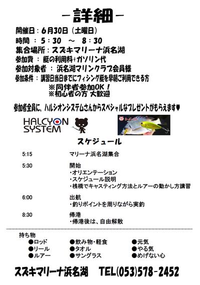 浜名湖つりスケジュール.png