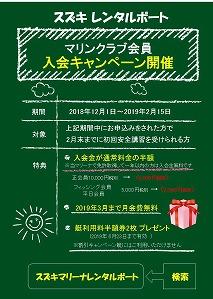 入会キャンペーンチラシ.jpg
