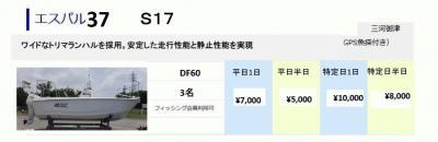 S17料金表.jpg