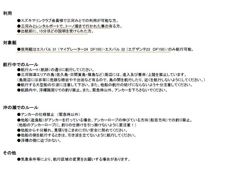 http://www.suzukimarine.co.jp/rental/blog/img/%E7%84%A1%E9%A1%8C001.jpg